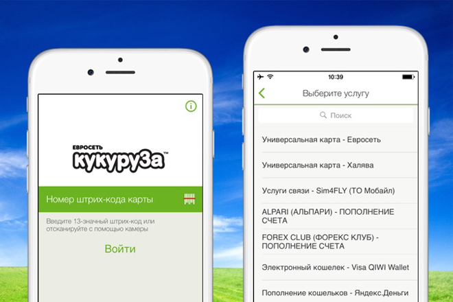 Мобильное приложение Кукуруза