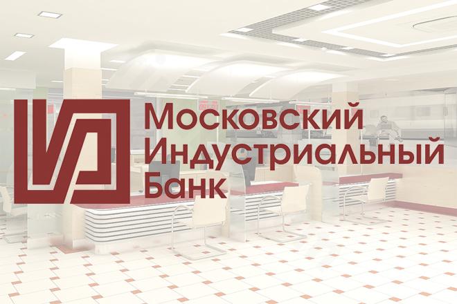 Мобильный банк МИнБ