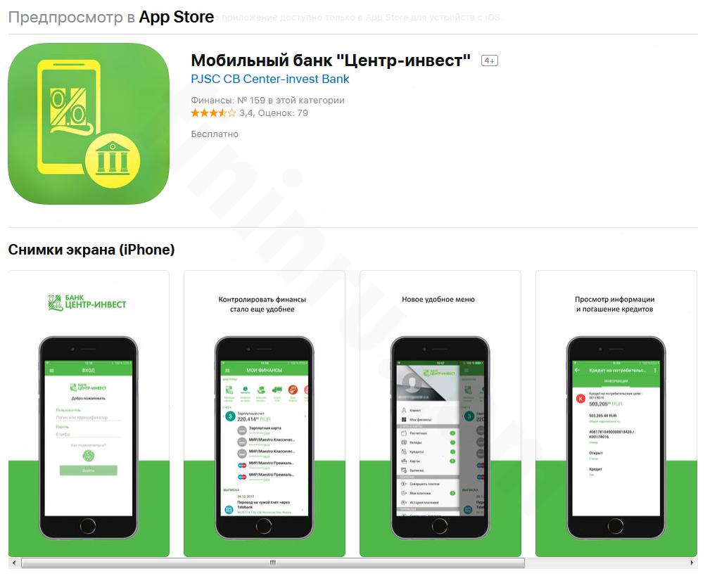 Приложение в AppStore