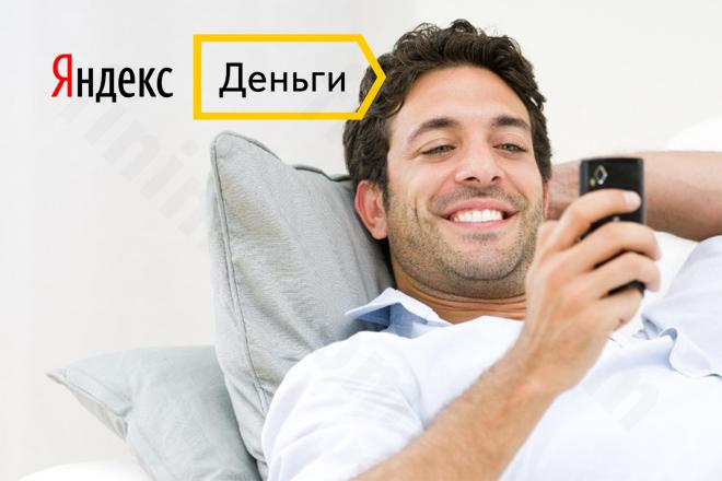 Как перевести с телефона на Яндекс Деньги
