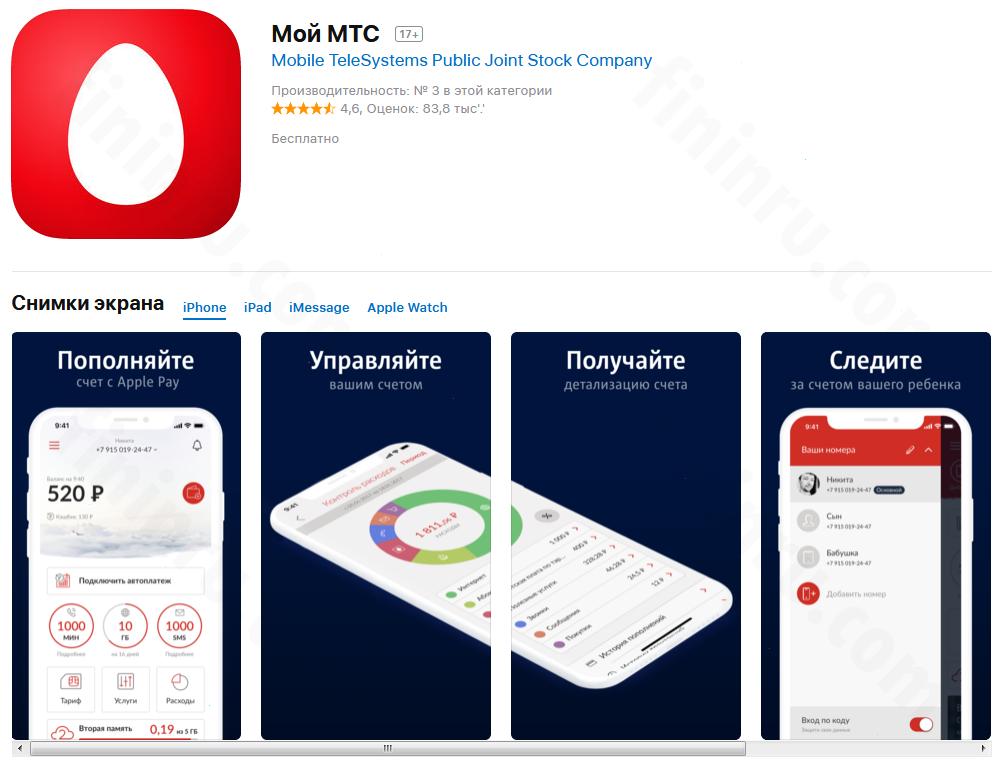 МБ в AppStore