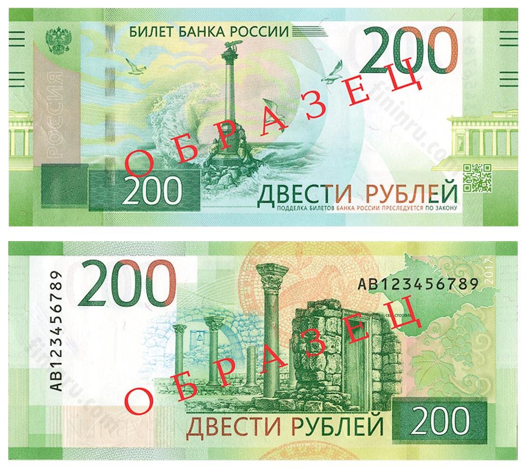 200 р