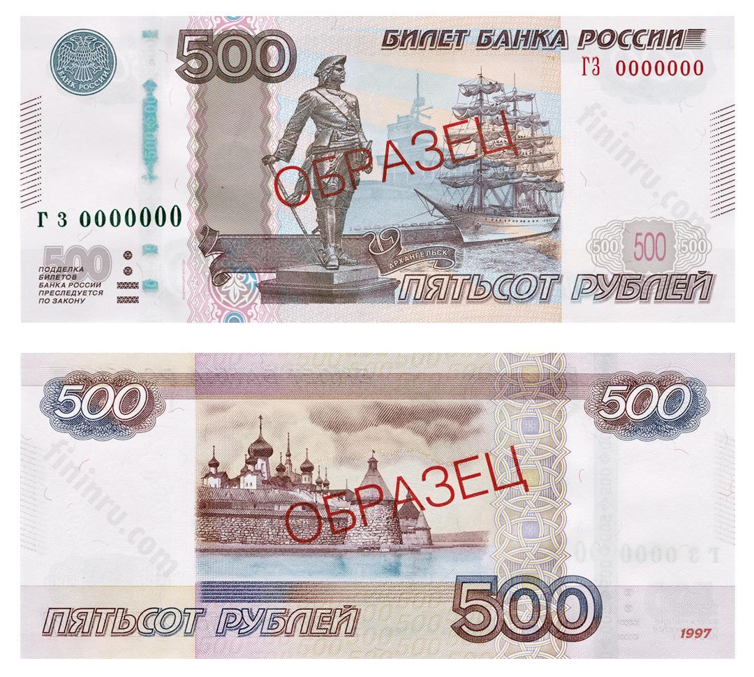 500 руб