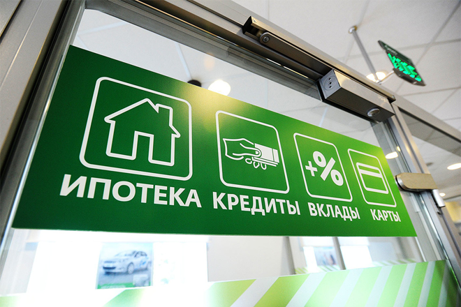 Ипотека и кредиты