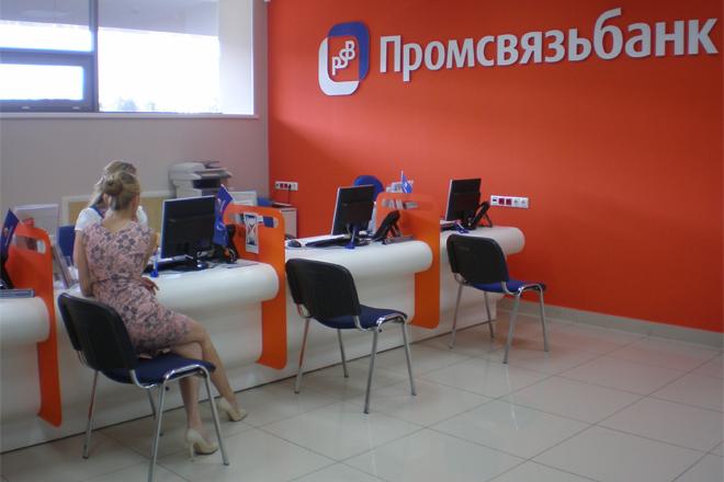 Офис Промсвязьбанка