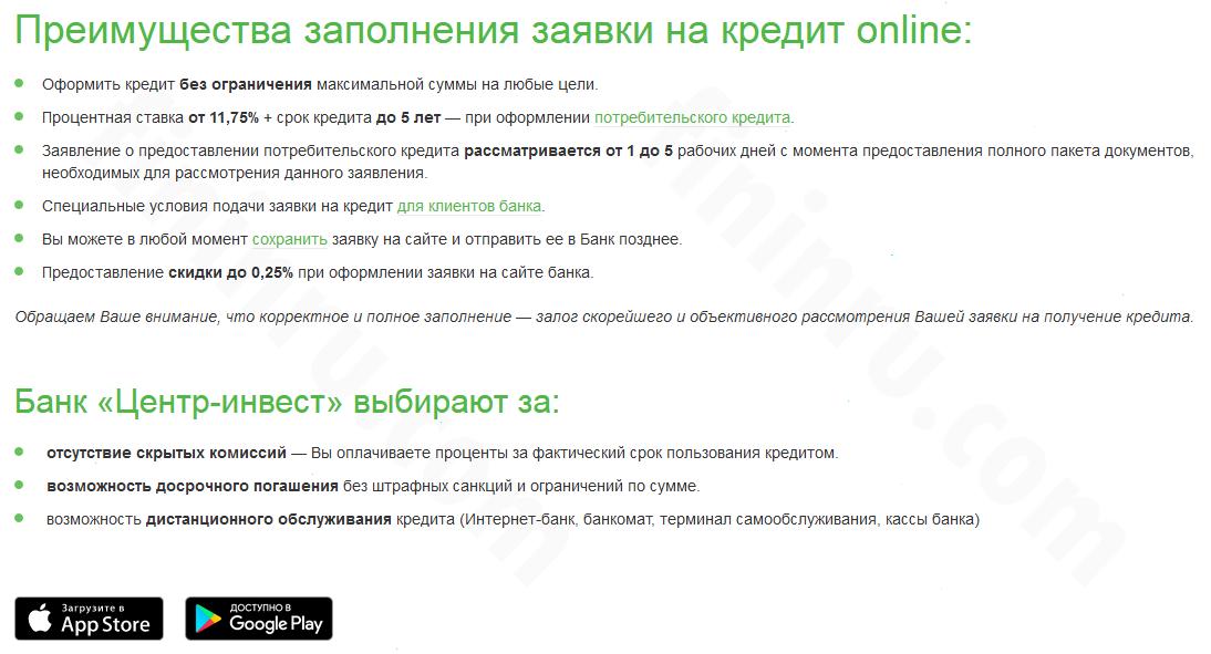 Плюсы онлайн-заявки