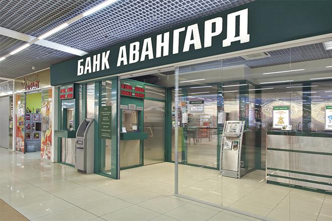 Отделение Авангард-банка