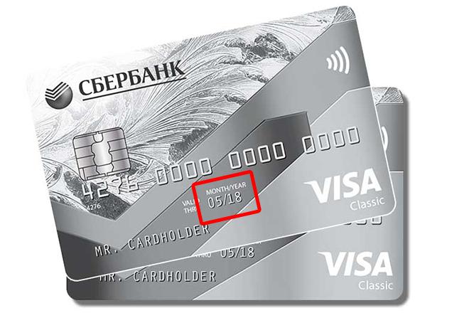 Изображение - Что делать, если истекает срок действия карты сбербанка Data_karty_Sber