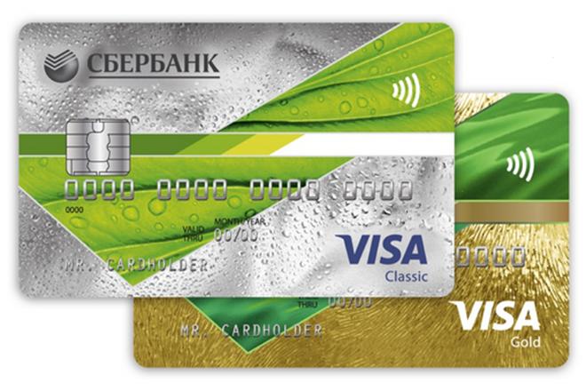 Кредитные карты Классик и Голд