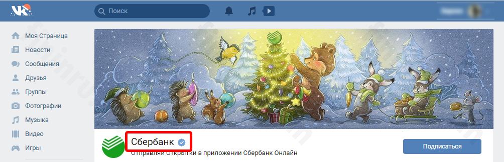 Сбер во ВКонтакте
