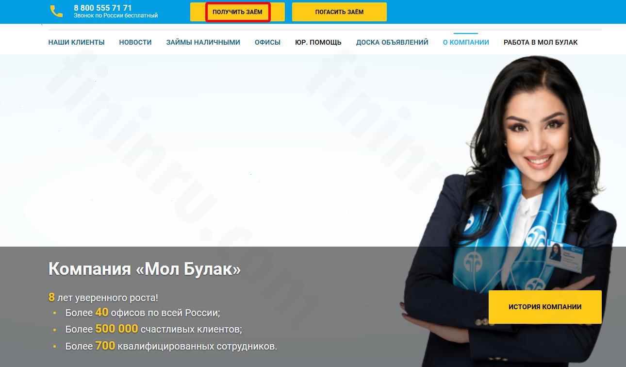 микрозаймы онлайн на карту срочно россия