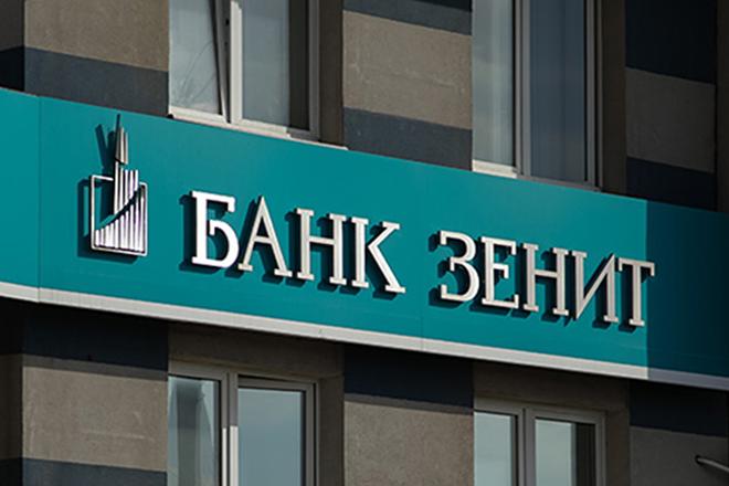 Онлайн кабинет банк зенит