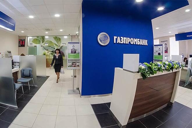 Офис ГПБ