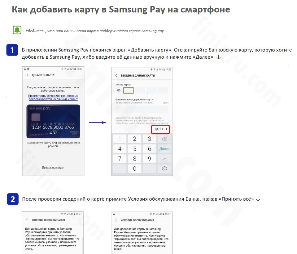 Карта в Samsung Pay
