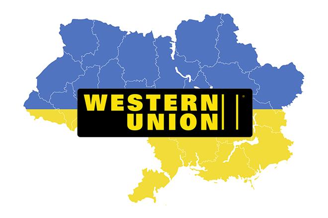 Переводы Вестерн Юнион в Украину