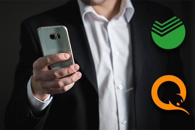 Как пополнить Киви через мобильный банк Сбербанка