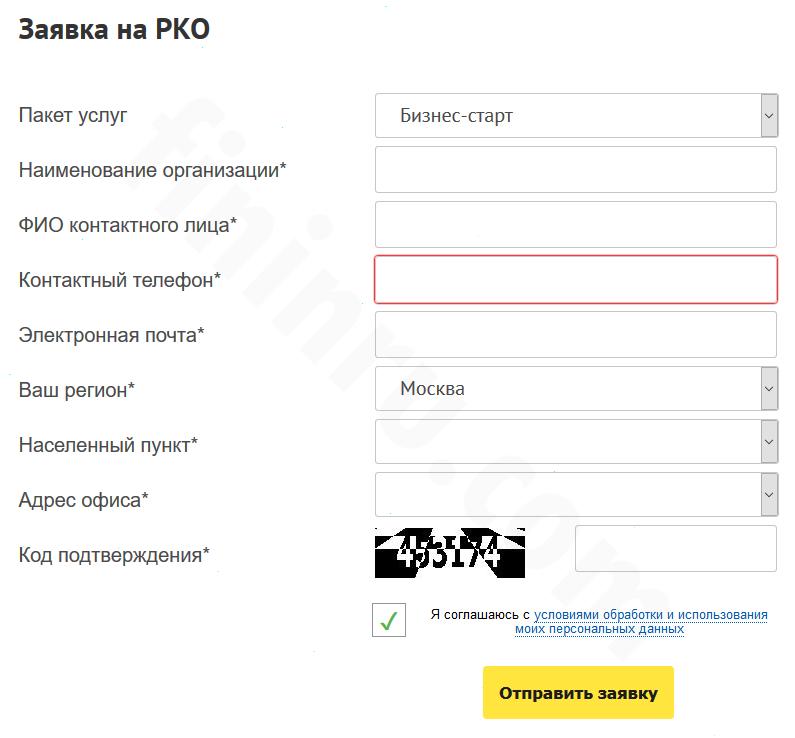 Заявка на РКО