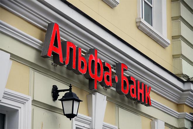Брокерский счет Альфа Банк