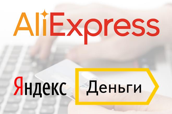 Можно ли оплатить Яндекс Деньгами на Алиэкспресс
