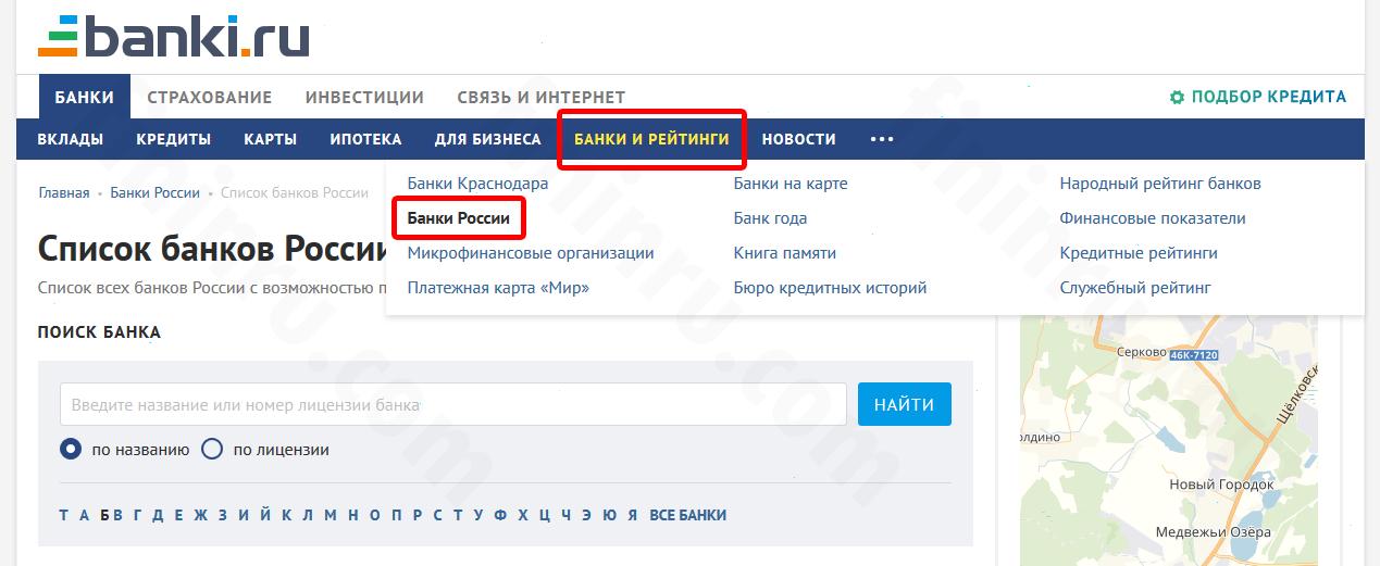 Банки ру