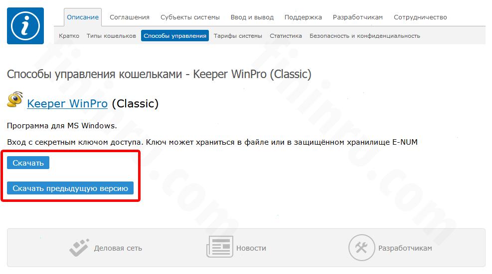 Keeper WinPro