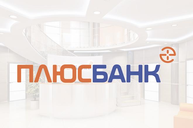 Горячая линия Плюс Банк