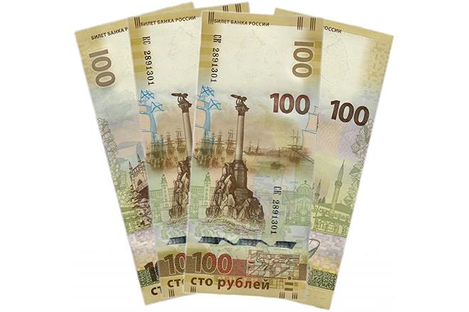 Крымские сторублёвки