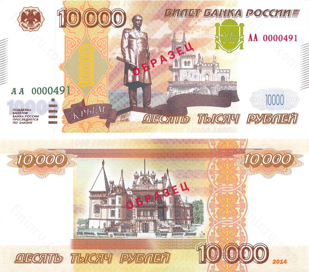 10 000 рублей от ЛДПР