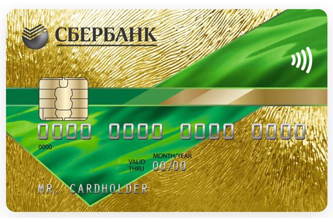 Виза Голд Сбербанк кредитная карта