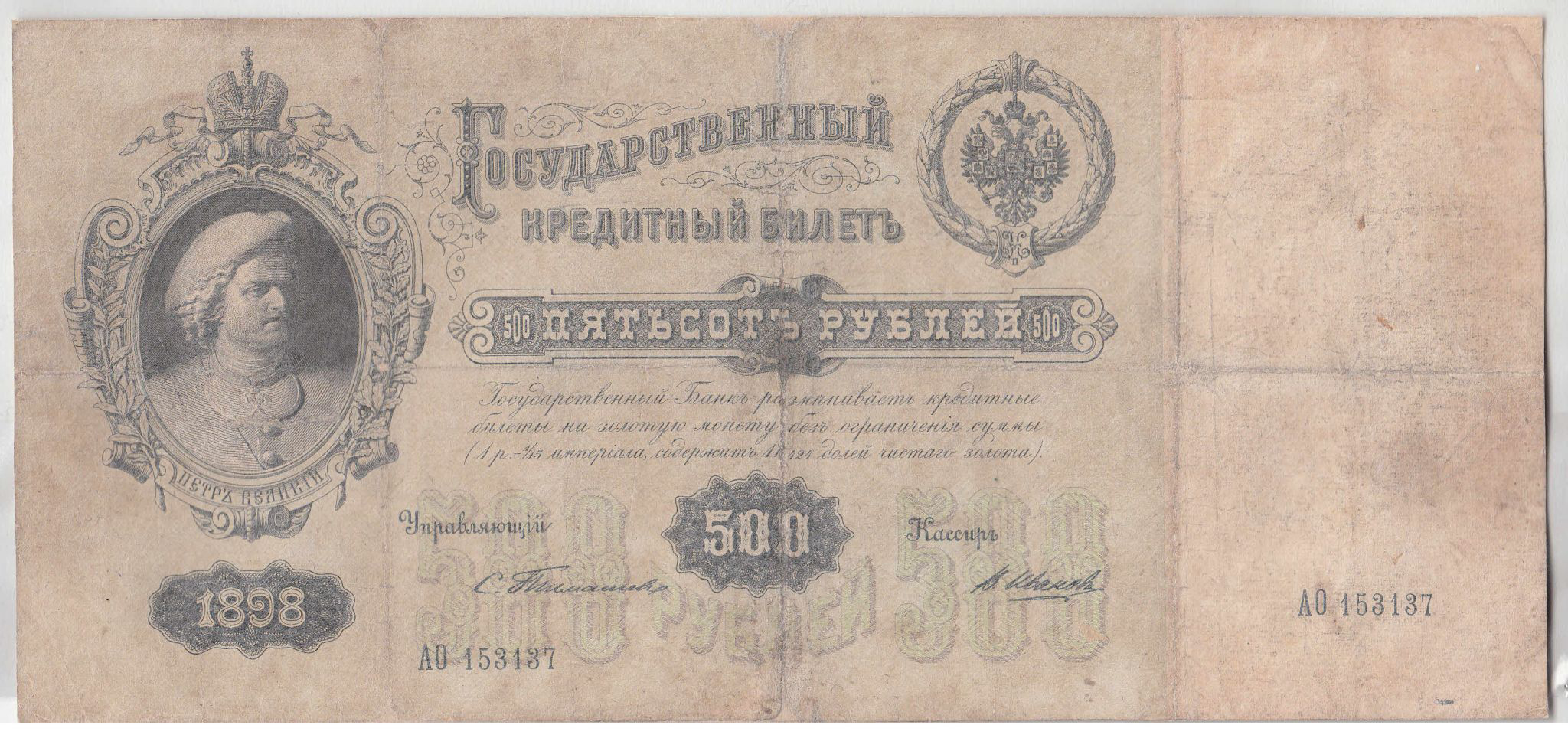 500 1898