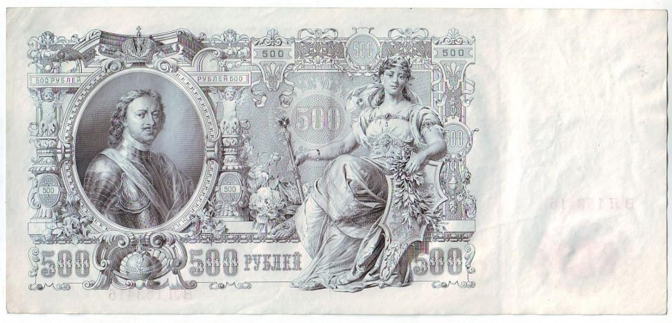 500 1912