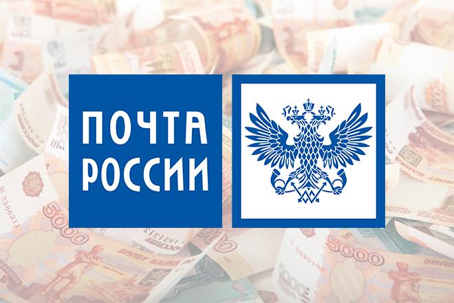 Перевод денег Почта России
