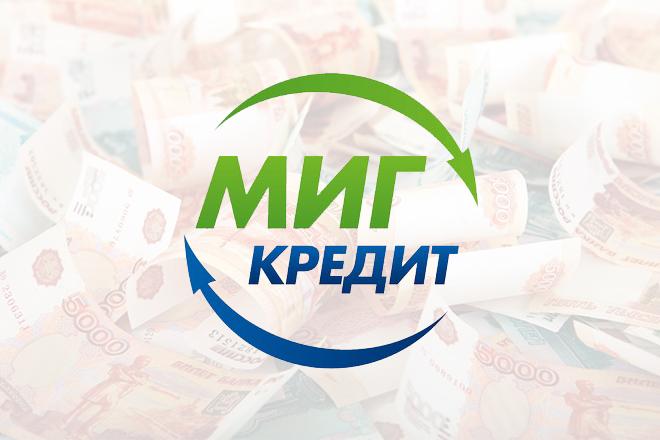 Миг Кредит горячая линия