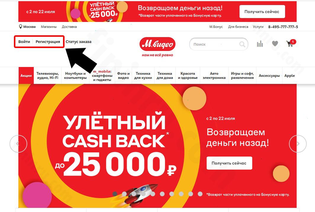 Как взять кредит в м видео онлайн онлайн заявка на кредит от 100000