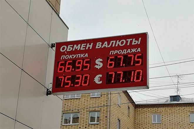 Табло курсов валют