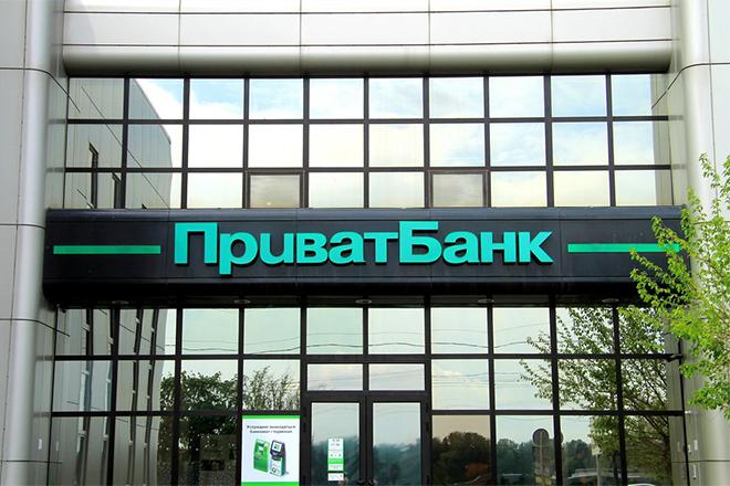 Отделение Приватбанка