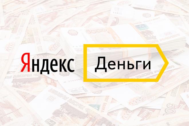 Как узнать номер Яндекс кошелька