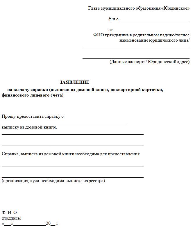 Заявление на выписку