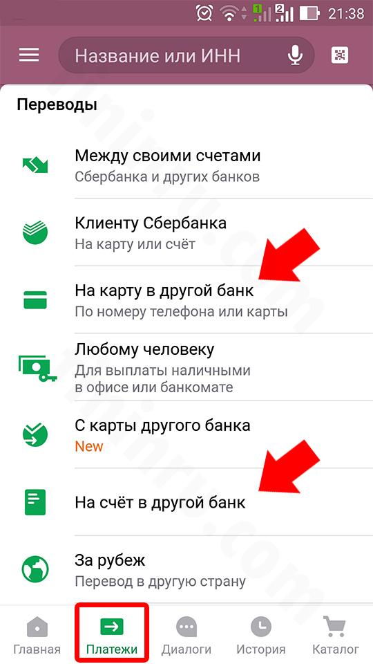 Платежи в мобильном приложении