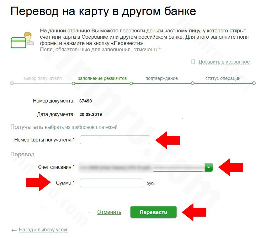 Перевода на карту другого банка