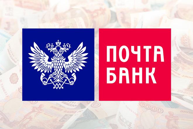 РКО Почта Банк тарифы