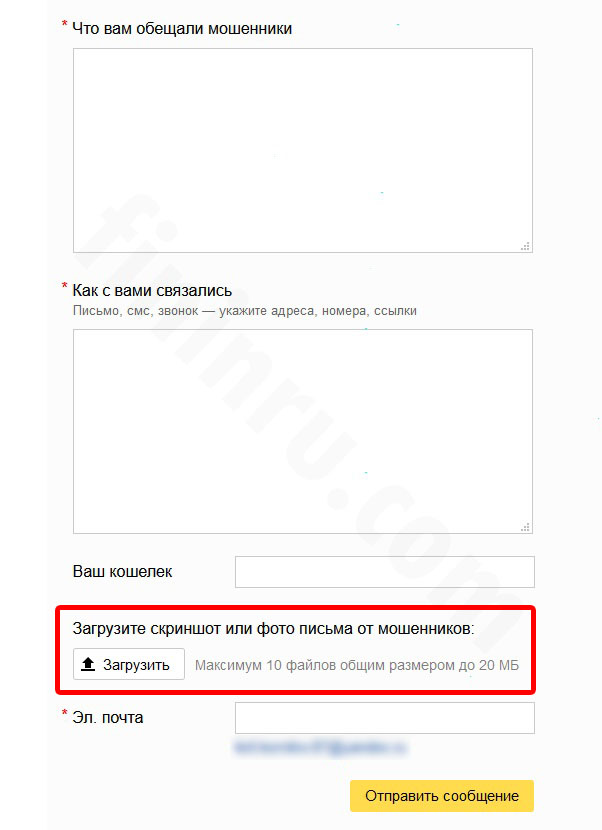 Файл и отправка