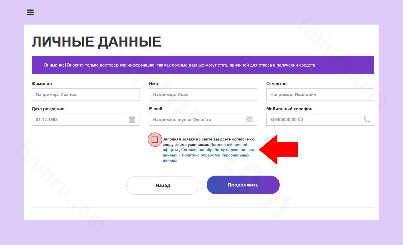 веб займ отписаться от платных